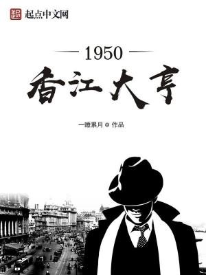 1950香江大亨封面