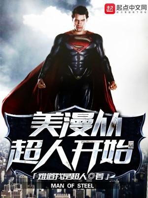 美漫从超人开始