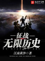 征战无限历史封面